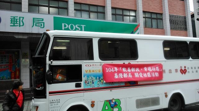 104年3月2日瑞芳郵局「寒冬送暖熱血情,郵政壽險80週年捐血月」活動