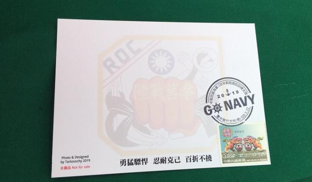 海軍敦睦遠航臨時郵局