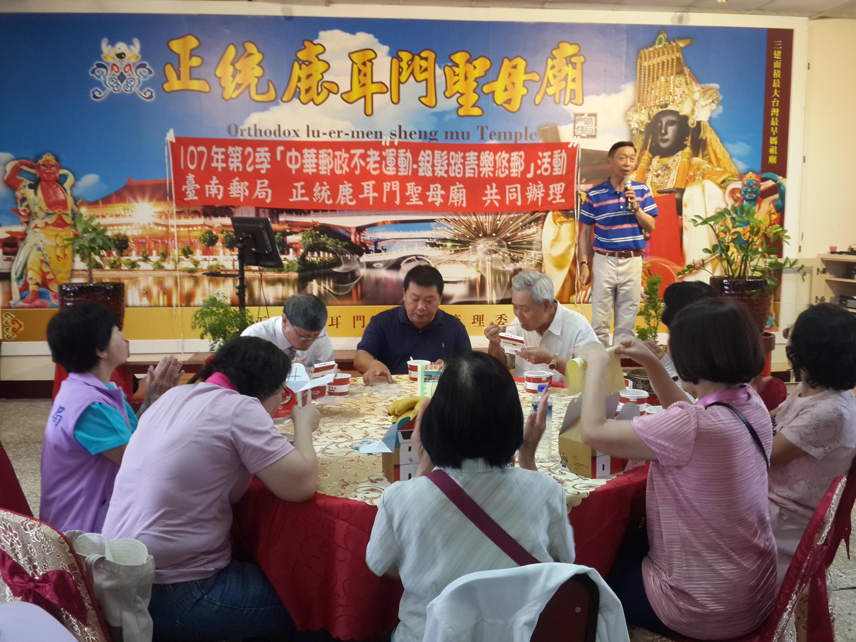 107年第2季「中華郵政不老運動-銀髮踏青樂悠郵」活動