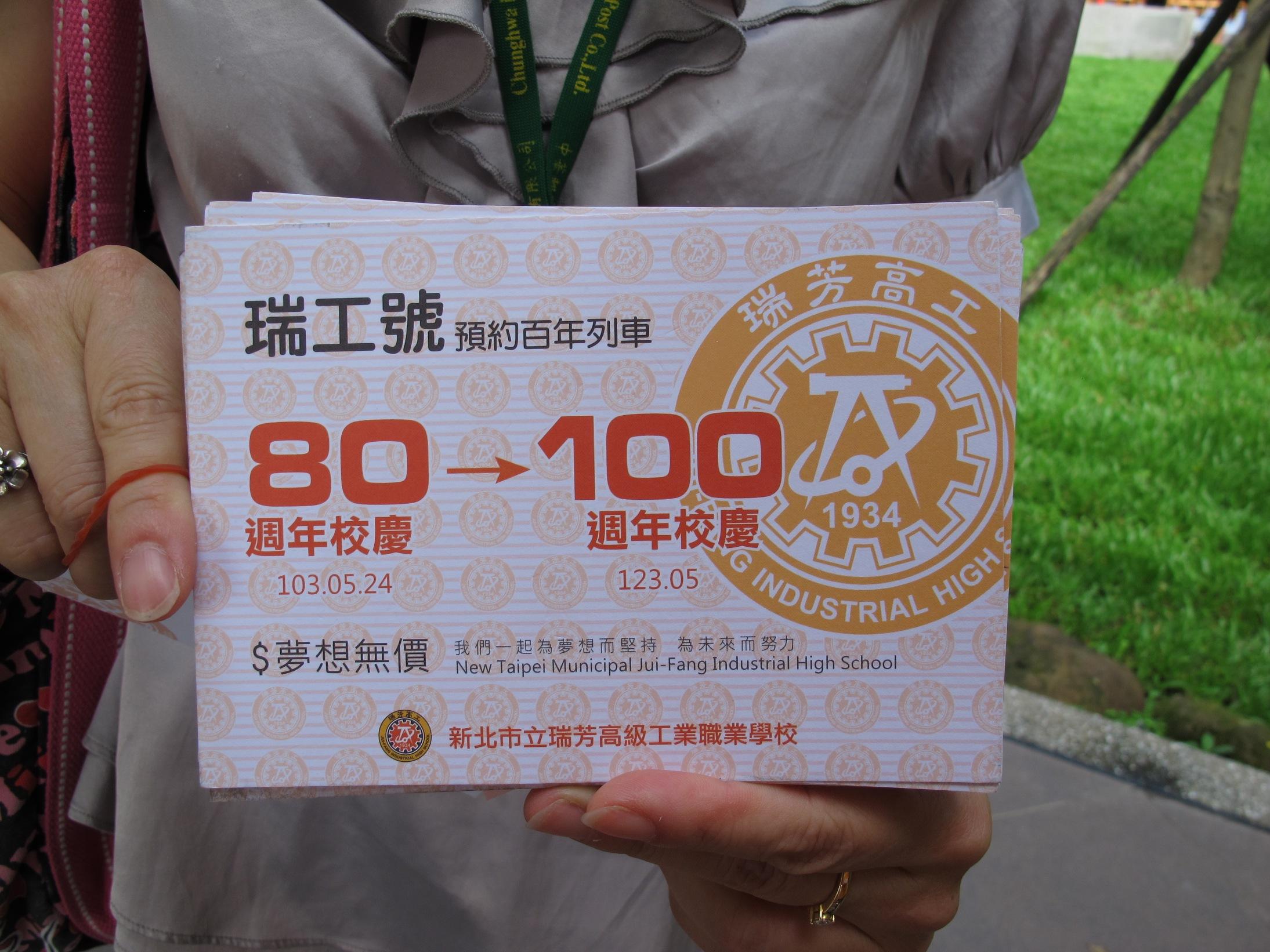 103.05.24_基隆郵局協助瑞芳高工校慶郵寄未來信