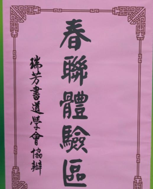 107年2月3日基隆郵局-「新春揮毫贈春聯」活動