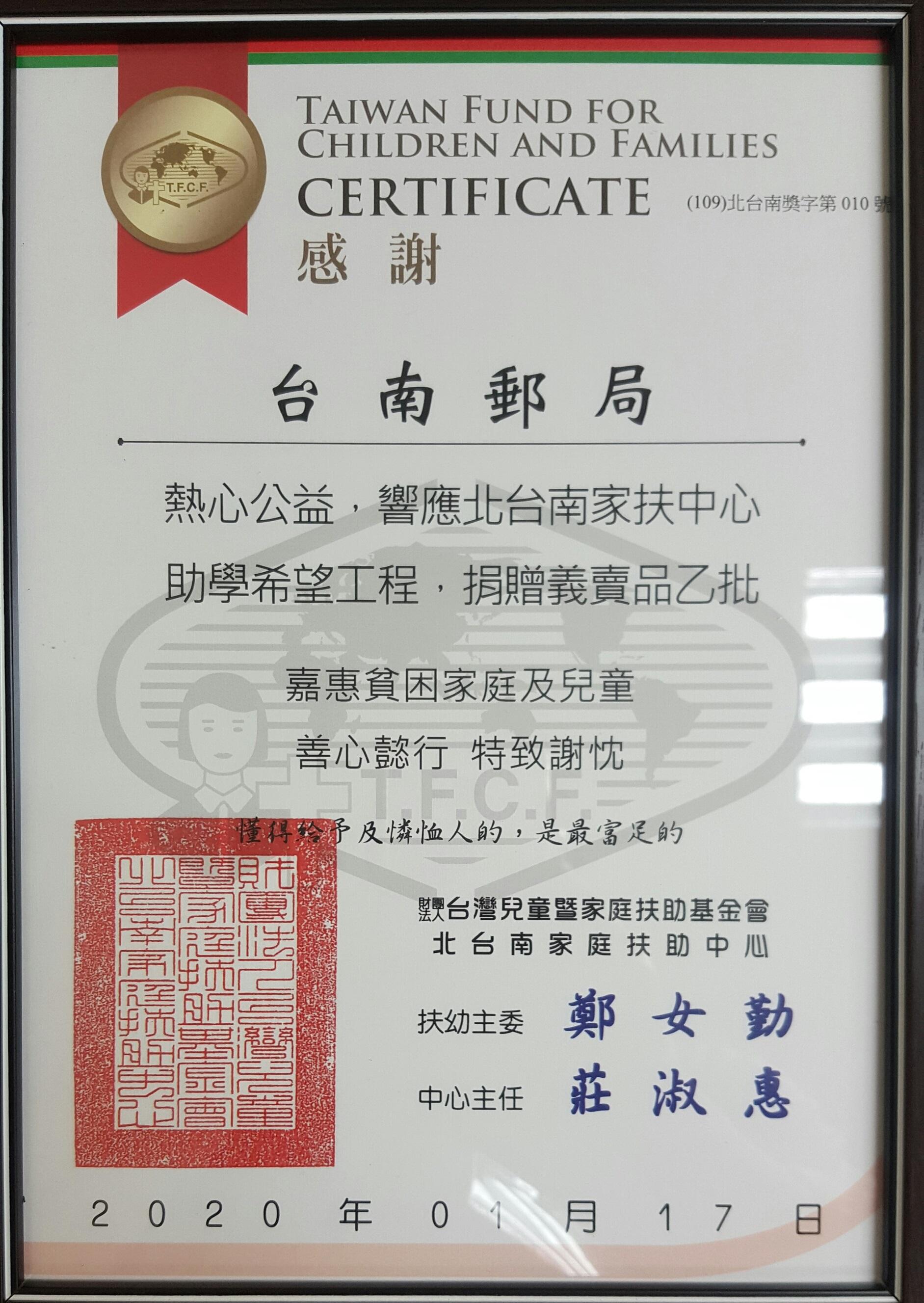 臺南郵局109年「家郵合作 加油未來」春季助學特賣開始囉!