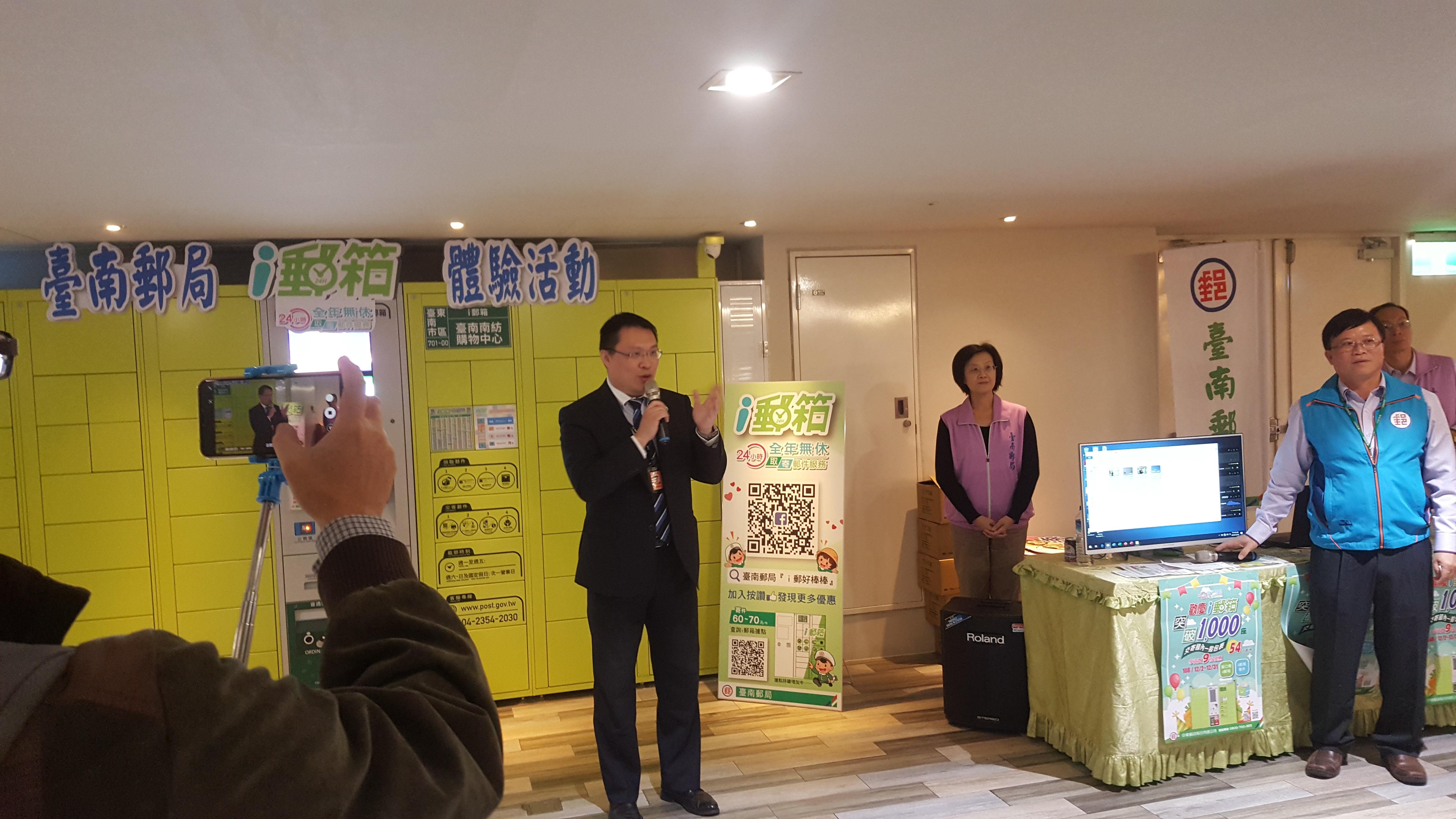 臺南郵局舉辦「南紡購物中心i郵箱體驗」活動