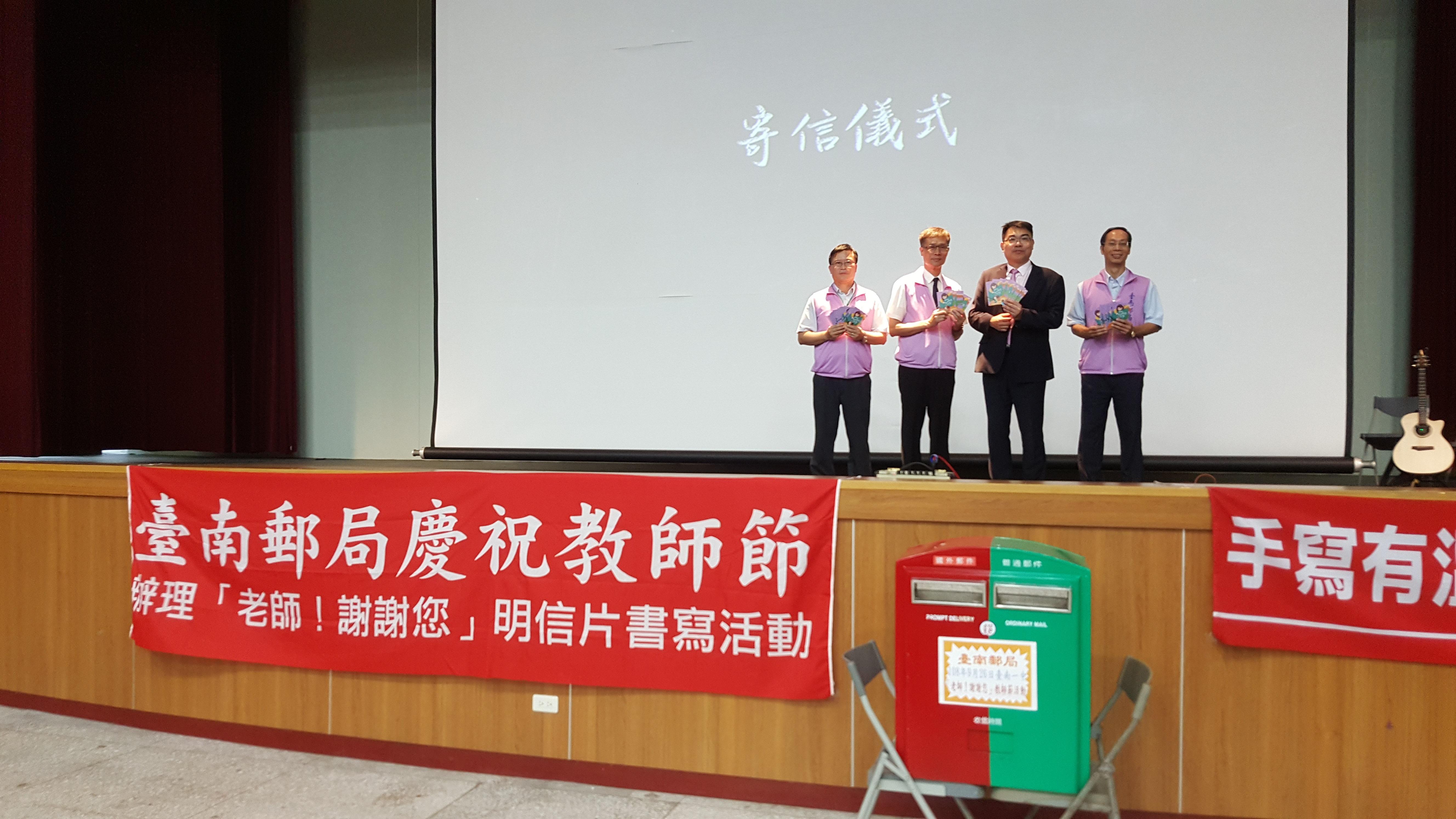 臺南郵局108年辦理「老師!謝謝您」教師節活動
