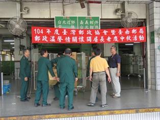 104年台南郵局暨臺灣郵政協會關懷獨居長者活動