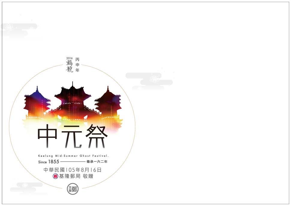 105年8月16日2016雞籠中元祭