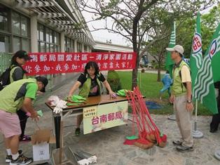 臺南郵局辦理105年關愛社區-清淨家園活動