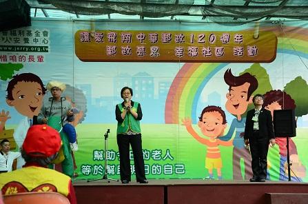 中華郵政慶祝成立120週年舉辦「郵政感恩‧幸福社區」活動