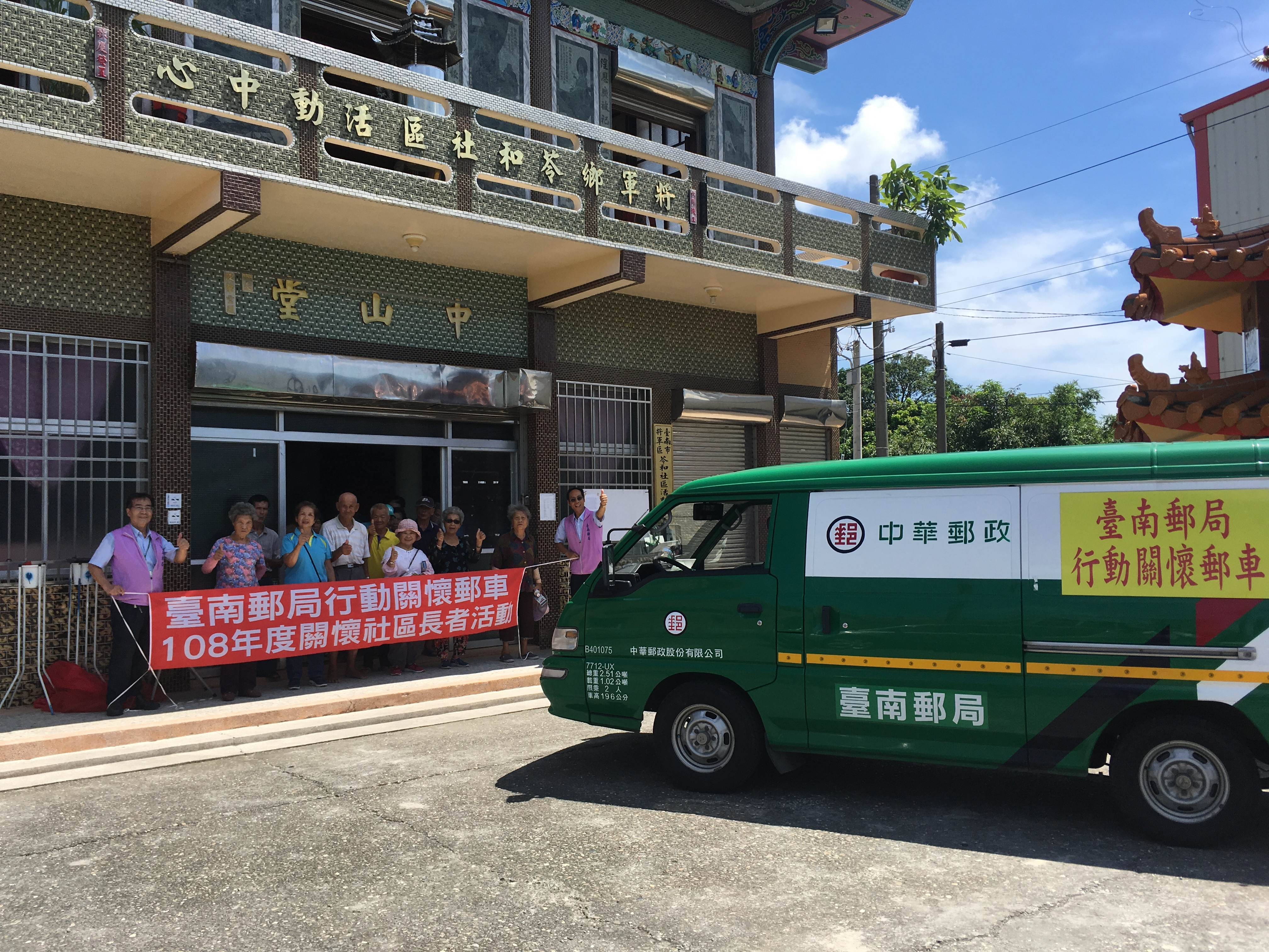 臺南郵局108年度一季一亮點-行動關懷郵車來到將軍囉!