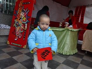 臺南郵局賀歲送春聯活動