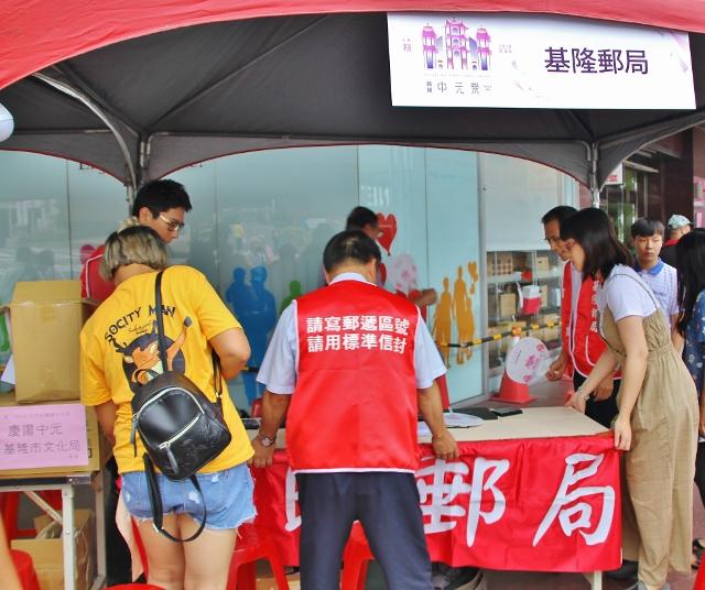 107年8月24日2018鷄籠中元祭臨時郵局