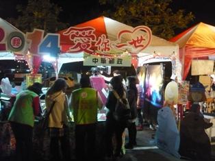 「2014臺南Fun幸福跨年晚會」活動