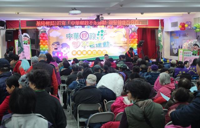 107年02月03日基隆郵局-「中華郵政不老運動-銀髮健康百分百」活動