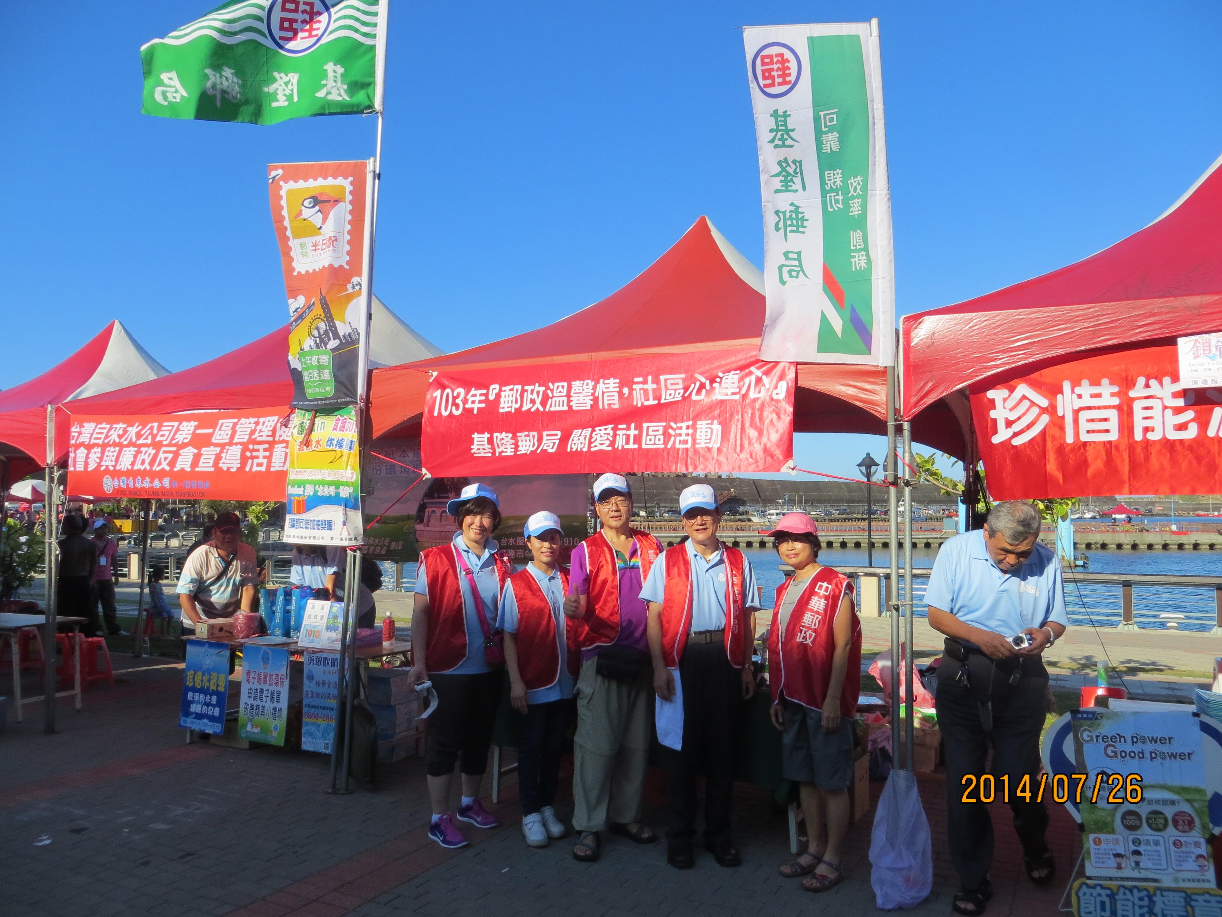 基隆郵局參與「2014基隆鎖管季」嘉年華設攤服務活動