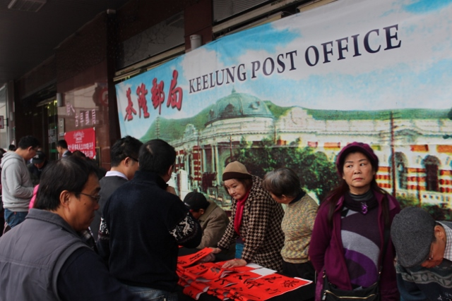 105年1月22日「咱ㄟ古早郵局懷舊之旅」臨時郵局