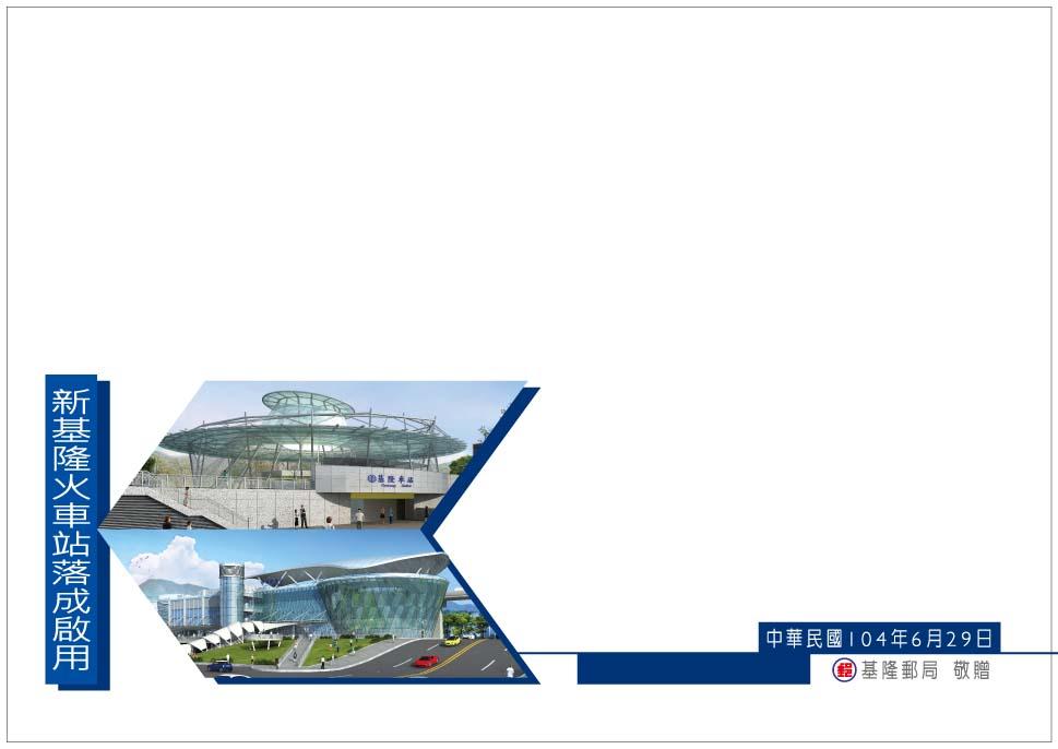 「新基隆火車站落成啟用」局贈封