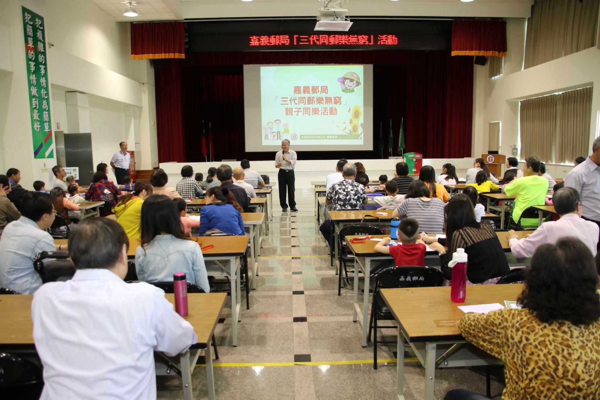 中華郵政 - - 三代同郵樂無窮活動 - - 嘉義場次