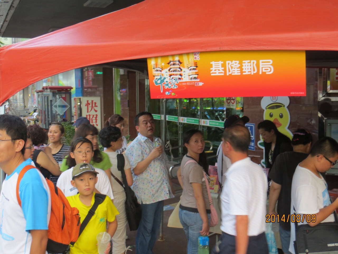 基隆郵局參加「2014雞籠中元祭」設攤服務