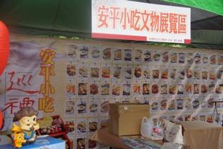 「臺灣特色美食郵票-小吃」發行典禮