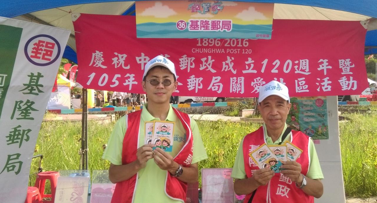 105年7月30日基隆郵局參與「2016基隆鎖管季嘉年華會」活動