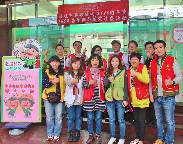 105年03月19月慶祝中華郵政120週年,基隆郵局舉辦105年關懷社區活動