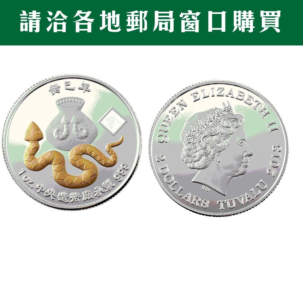 癸巳蛇年精鑄生肖銀幣(鍍金版)