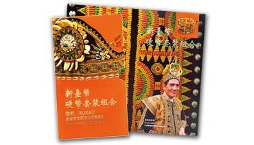 臺灣原住民系列硬幣組-魯凱