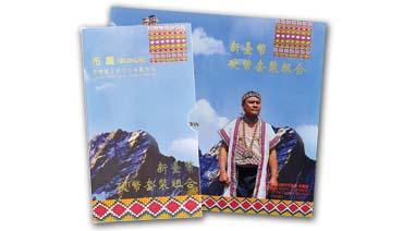 臺灣原住民系列硬幣組-布農