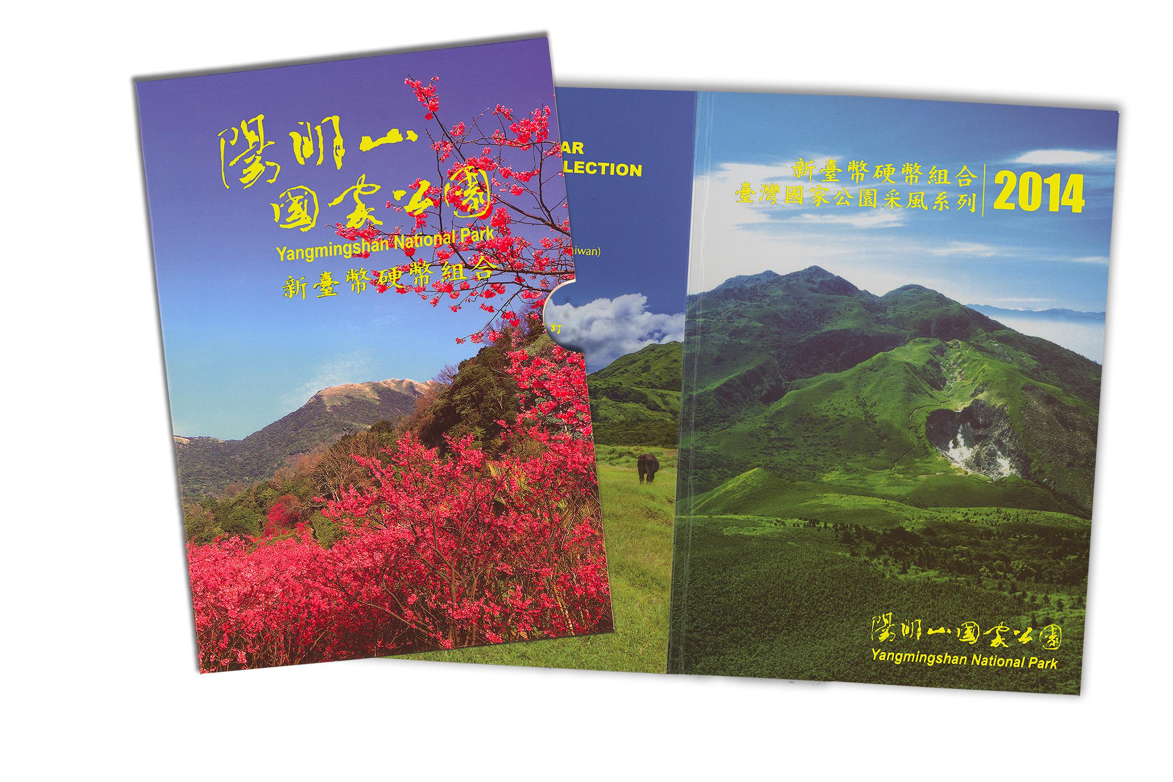 陽明山國家公園新臺幣硬幣組合