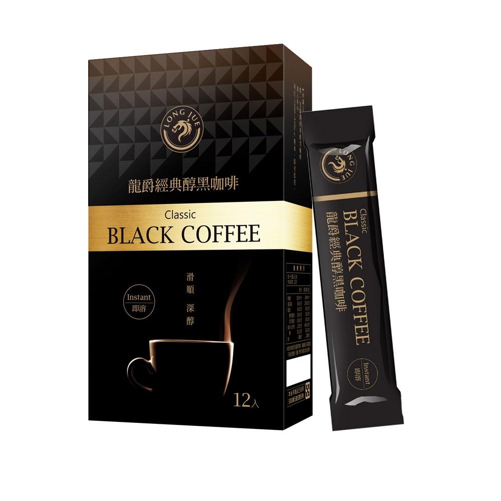 龍爵經典醇黑咖啡