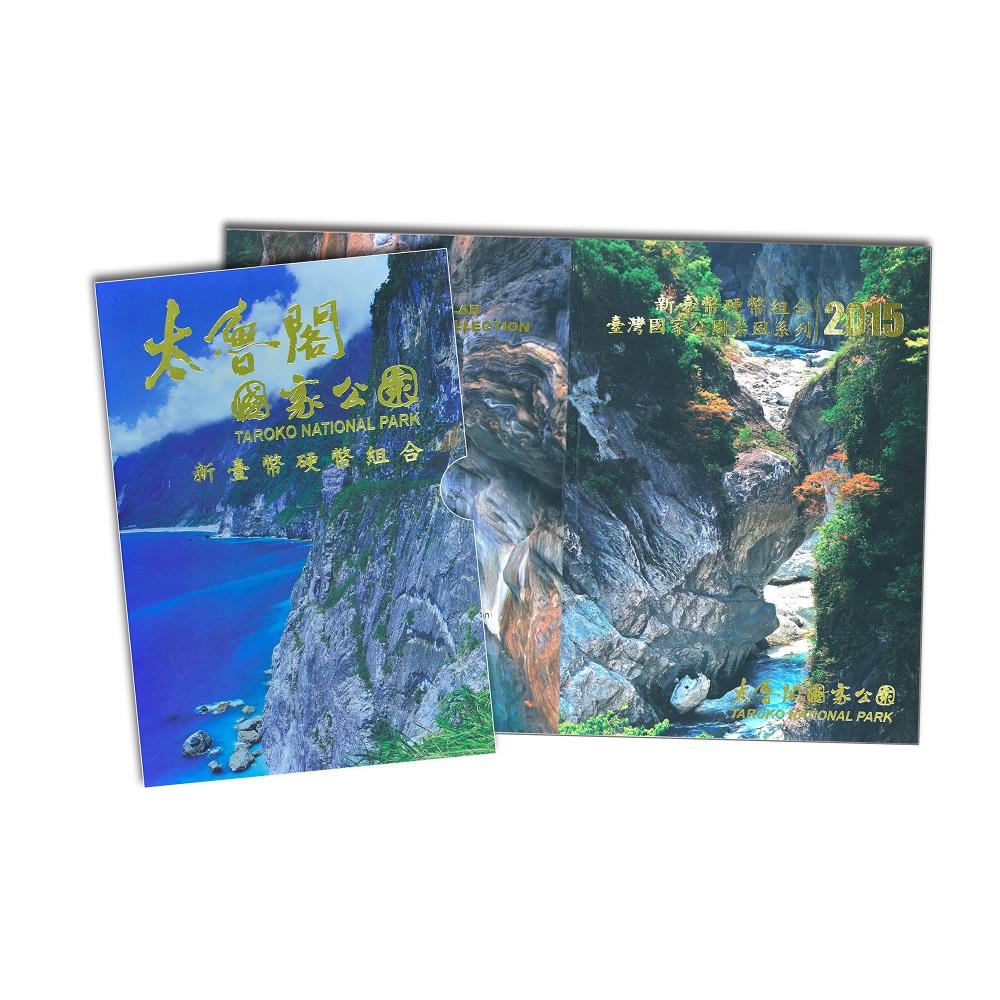 太魯閣國家公園新臺幣硬幣組合