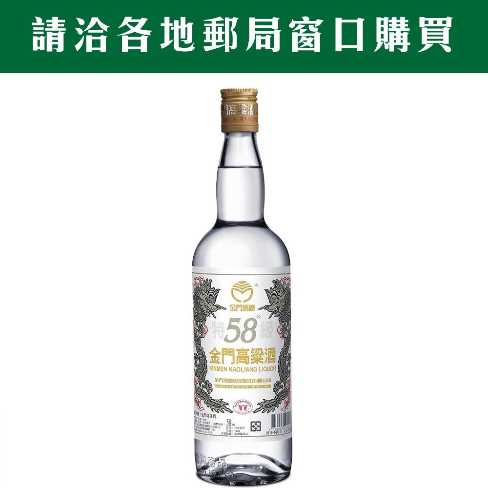 58度0.75L金門高粱酒