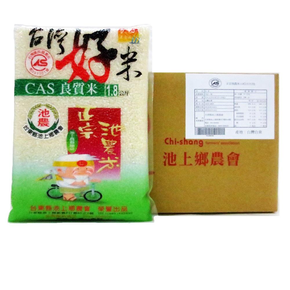 整箱銷售-正宗池農米/10包