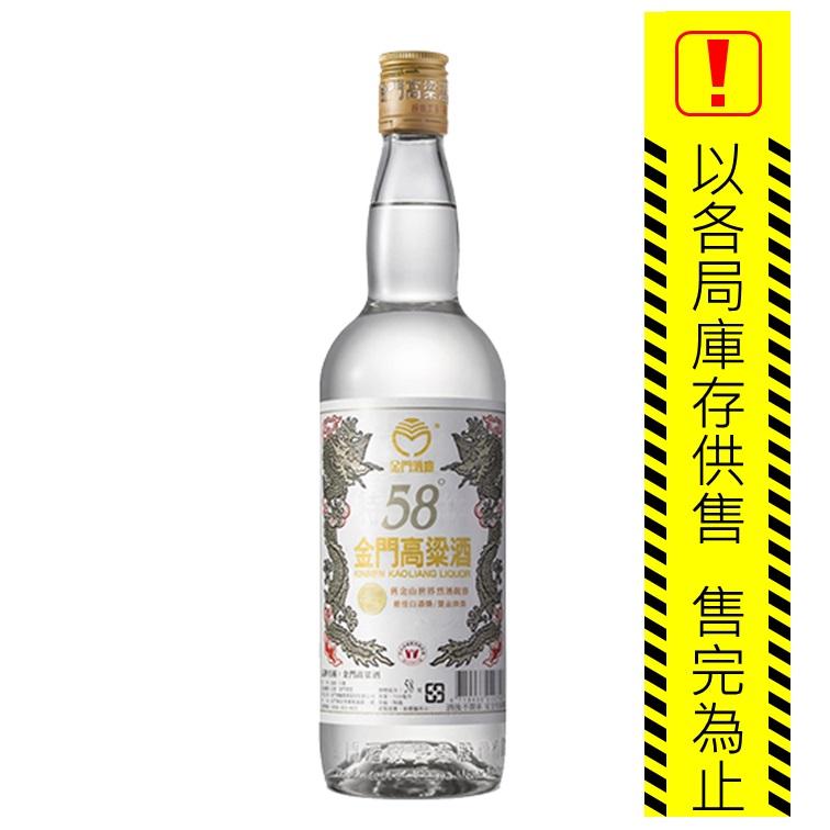 58度金門高粱酒-得獎版