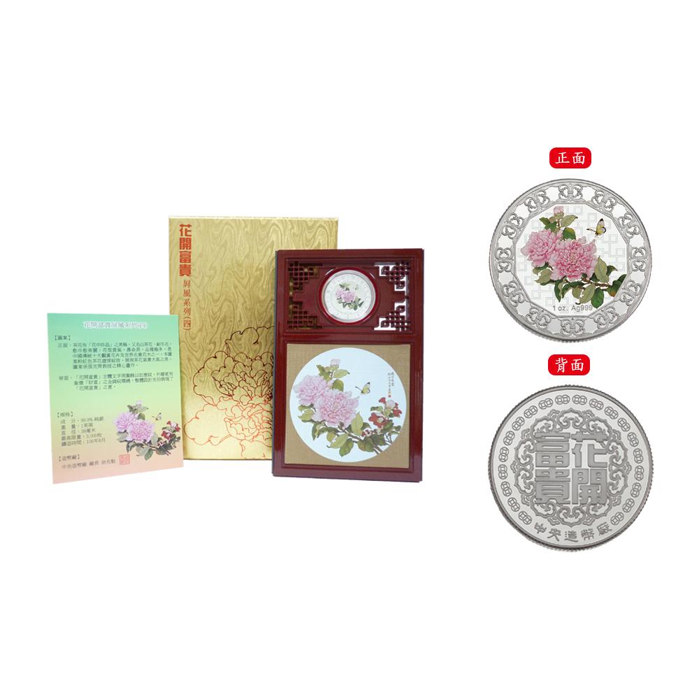 花開富貴屏風-茶花彩色銀章
