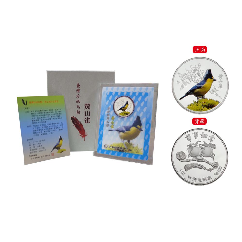 臺灣珍稀鳥類-黃山雀彩色銀章