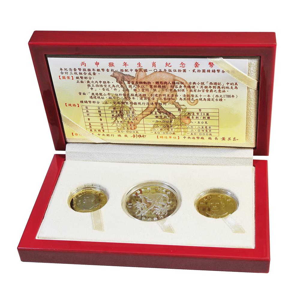 丙申猴年生肖紀念套幣