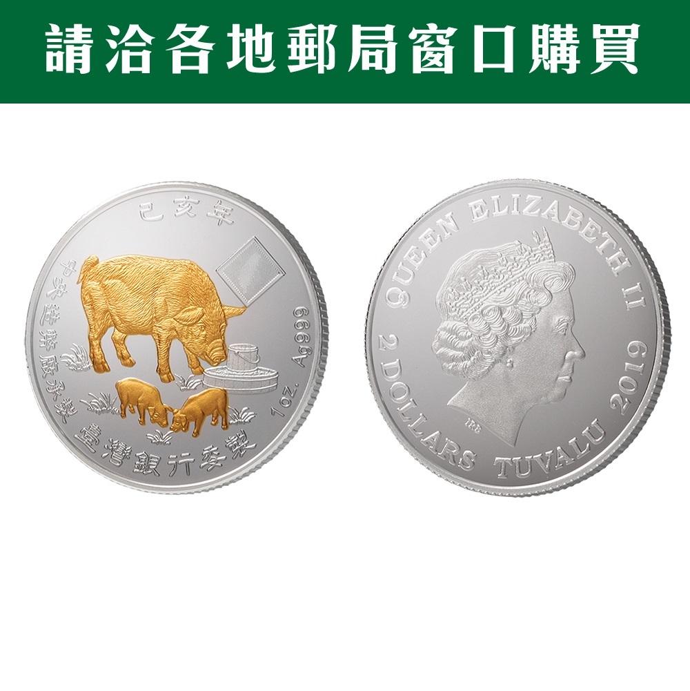 己亥豬年精鑄生肖銀幣(鍍金版)