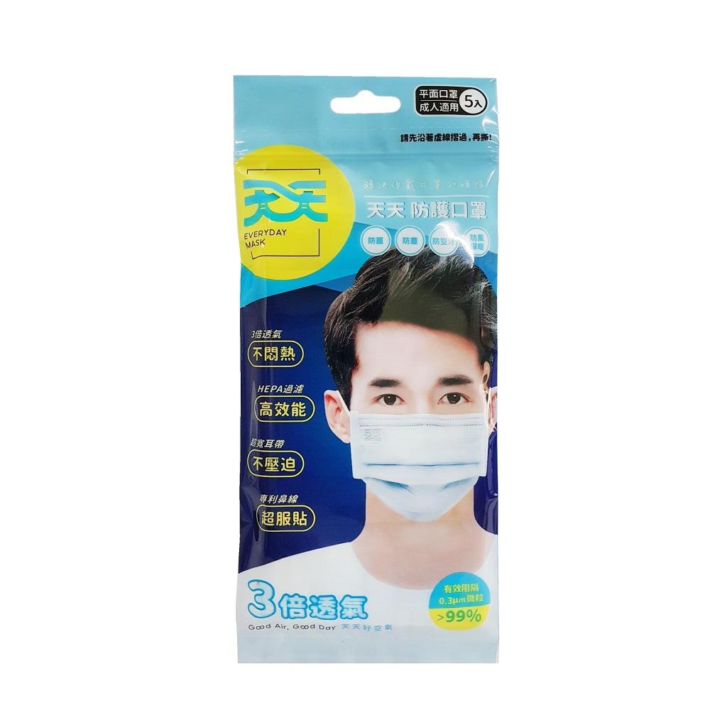 成人平面口罩-5入藍色