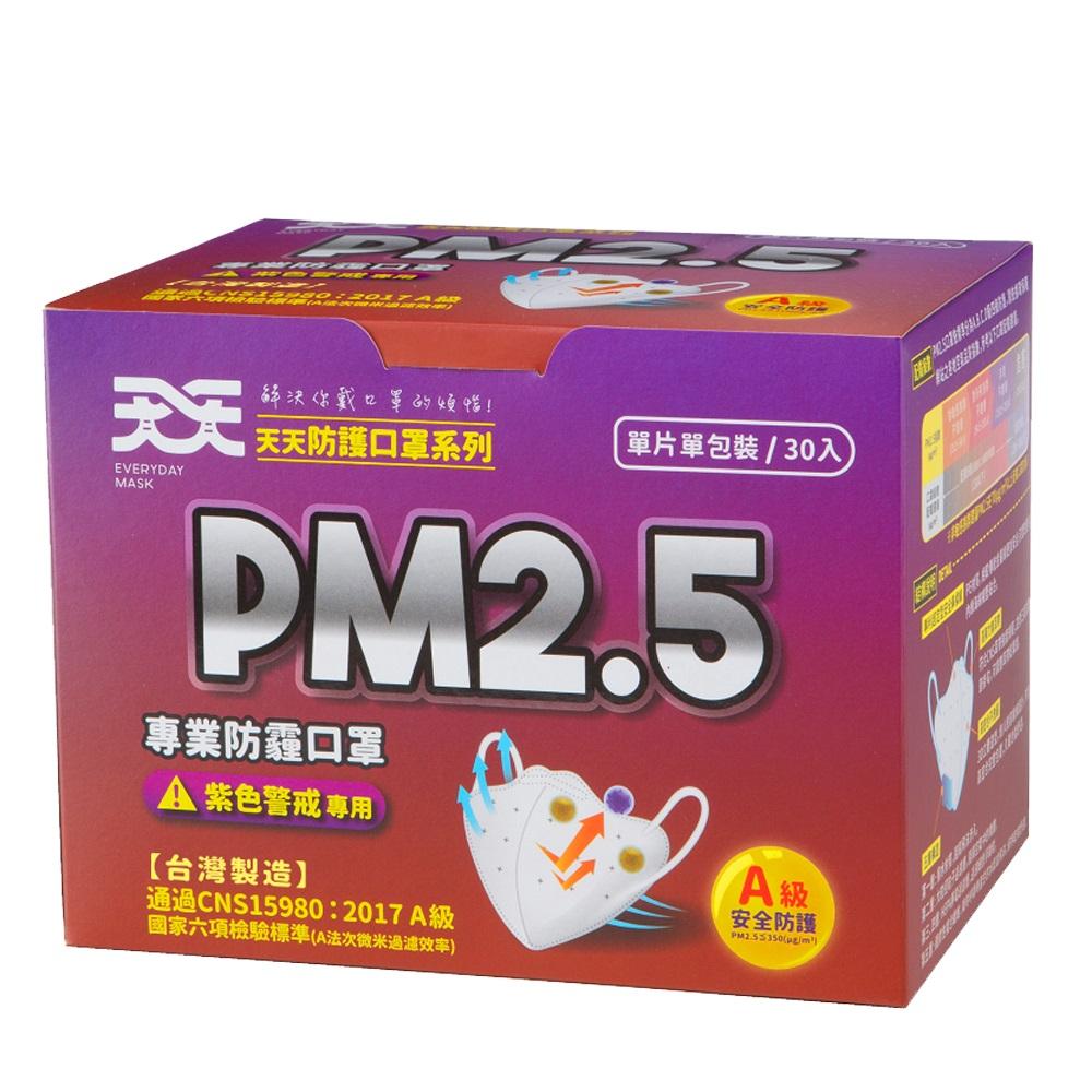 天天PM2.5專業防霾口罩(L) A級-30入