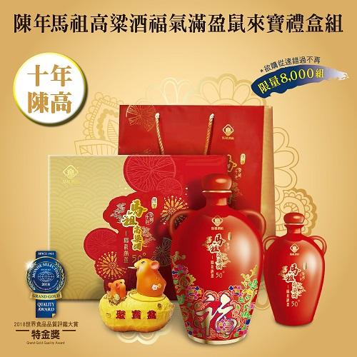 陳年馬祖高粱酒福氣滿盈鼠來寶禮盒組