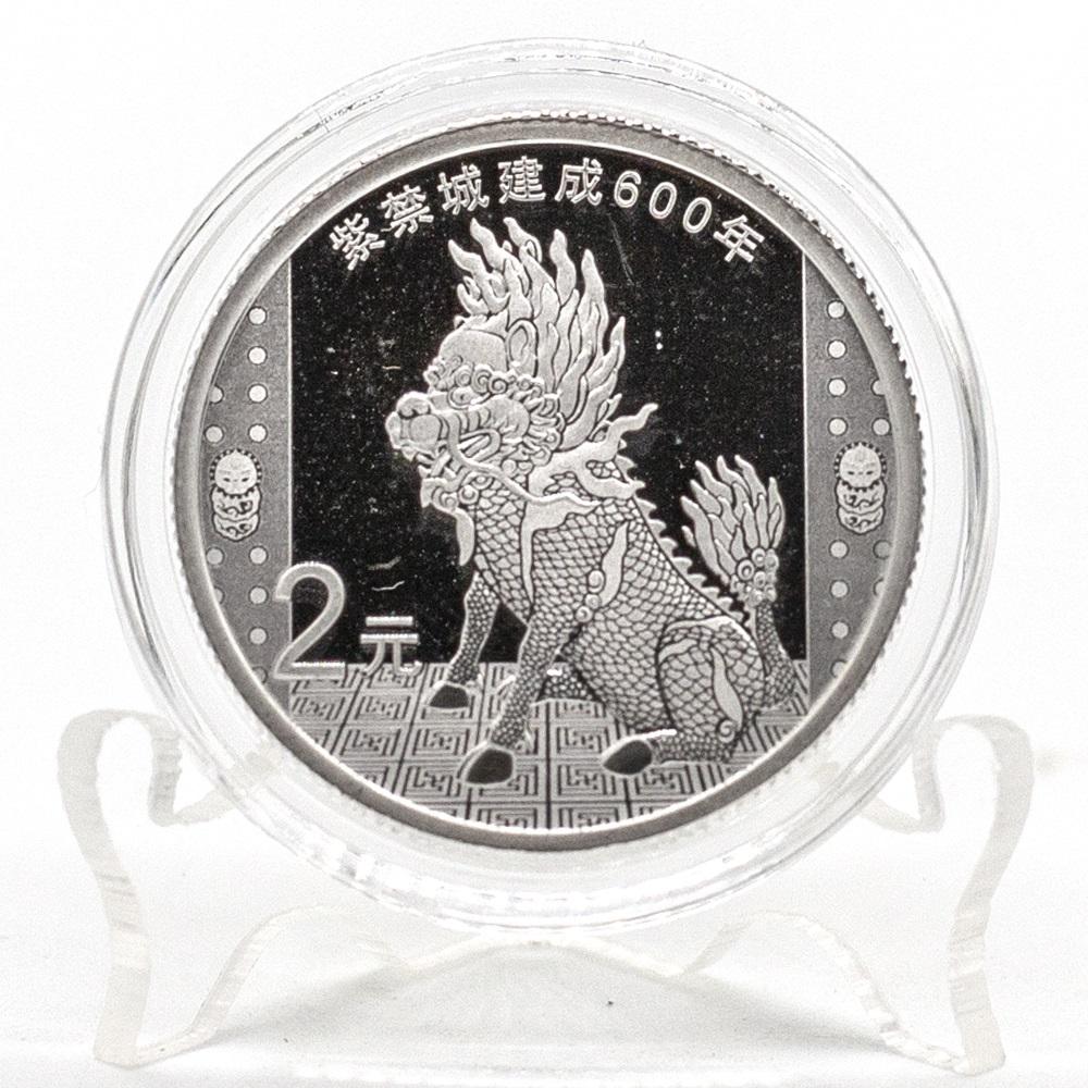 紫禁城建成600年銀質紀念幣