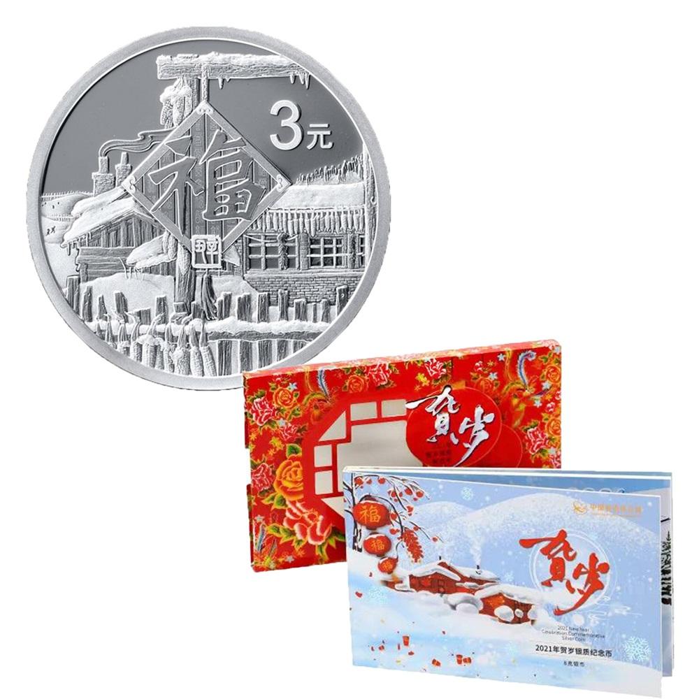 2021賀歲銀質紀念幣