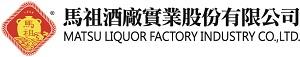 馬祖酒廠實業股份有限公司