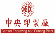 中央印製廠