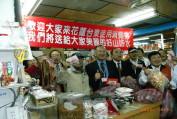 98年經理使用消費券購物捐贈長榮安養院