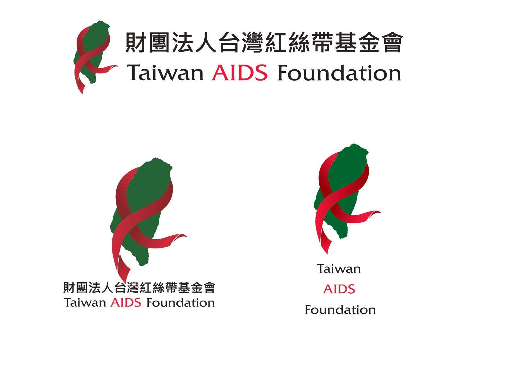 「46664」兒童及青少年愛滋防治教育慈善關懷計畫