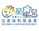 成人自閉症者居住家園-「愛星園」房舍購置籌募計畫