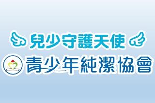 社團法人中華青少年純潔運動協會