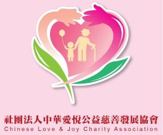 社團法人中華愛悅公益慈善發展協會